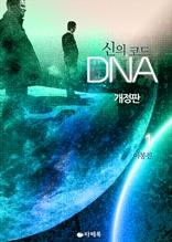 신의 코드 DNA (개정판) 1